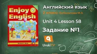 Unit 4  Lesson 58 Задание №1 - Английский язык