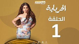 Episode 01 - Al Herbaya Series   الحلقة الأولي - مسلسل الحرباية