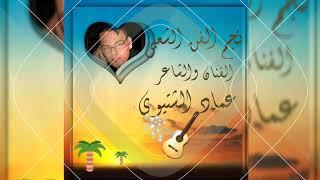 حالف عليا النوم الفنان عماد الشتيوي