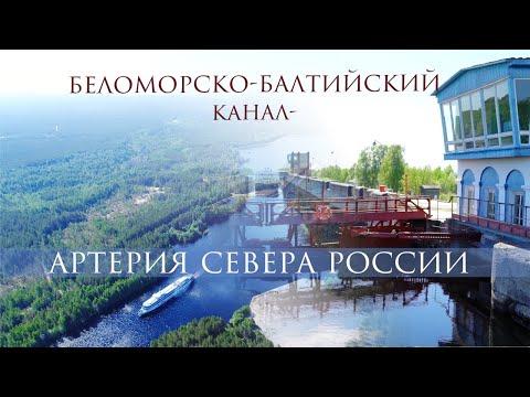 Документальный фильм 'Беломорско-балтийский