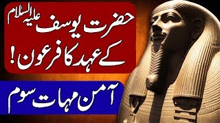 History of Hazrat Yosuf A.S / Amenemhat III. Urdu & Hindi