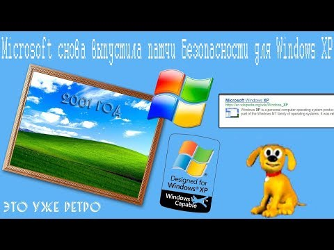 Microsoft снова выпустила патчи безопасности для Windows XP