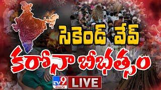 కరోనా బీభత్సం..! LIVE || Corona Become More Dangerous In India  - TV9 Digital LIVE
