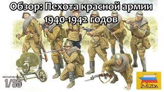 Обзор: Пехота красной армии 1940-1942 годов (Звезда)