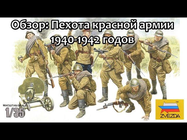 Обзор пехоты красной армии (1940-1942 г.)  1:35 Звезда
