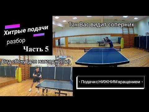 Подачи в настольном теннисе, секреты. ч5 Table tennis