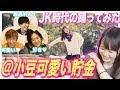 【神回】照れまくる@小豆を「可愛い」と思う度に100円貯金していく動画【パオパオチャンネルコラボ】