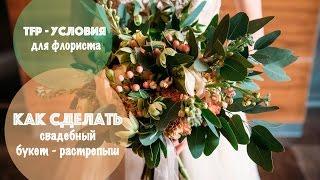 Как сделать свадебный букет - растрепыш | TFP - условия для флориста