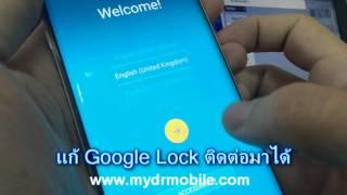 ปลดล็อค ซัมซุง Google Account ติดEmailหรือ FRP Lock : on สำหรับ Android 5.1.1 /6.0.1