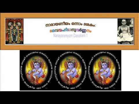 Narayaneeyam Dashakam 1 ശ്രീമൻ നാരായണീയം ഒന്നാം ദശകം Malayalam and English Translation