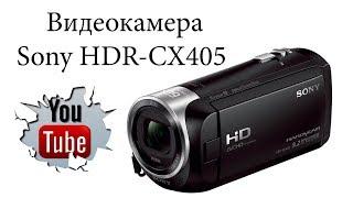 Камера для видео блогера SONY HDR-CX405  или как выбрать на что снимать.