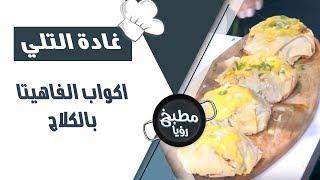 اكواب الفاهيتا بالكلاج - غادة التلي
