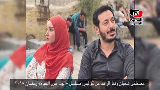 أحمد عز والشرنوبى ومصطفى شعبان من كواليس مسلسلات رمضان ٢٠١٨