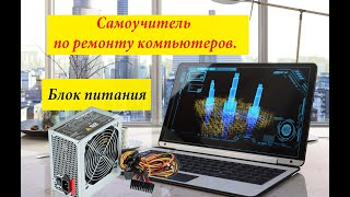 Уроки по ремонту компьютеров, ремонт компьютера своими руками