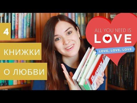 Четыре хорошие книги о любви ❤️