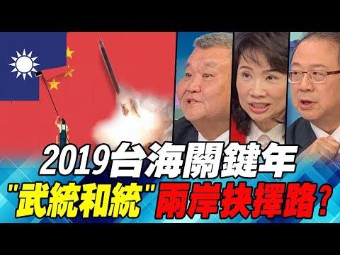 2019台海關鍵年 '武統和統'兩岸抉擇路? |寰宇全視界20190209