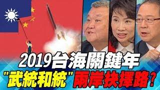 """2019台海關鍵年 """"武統和統""""兩岸抉擇路?  寰宇全視界20190209"""