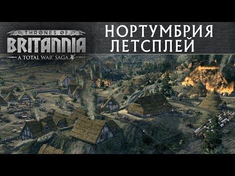 Нортумбрия летсплей Total War THRONES OF BRITANNIA с переводом на русский