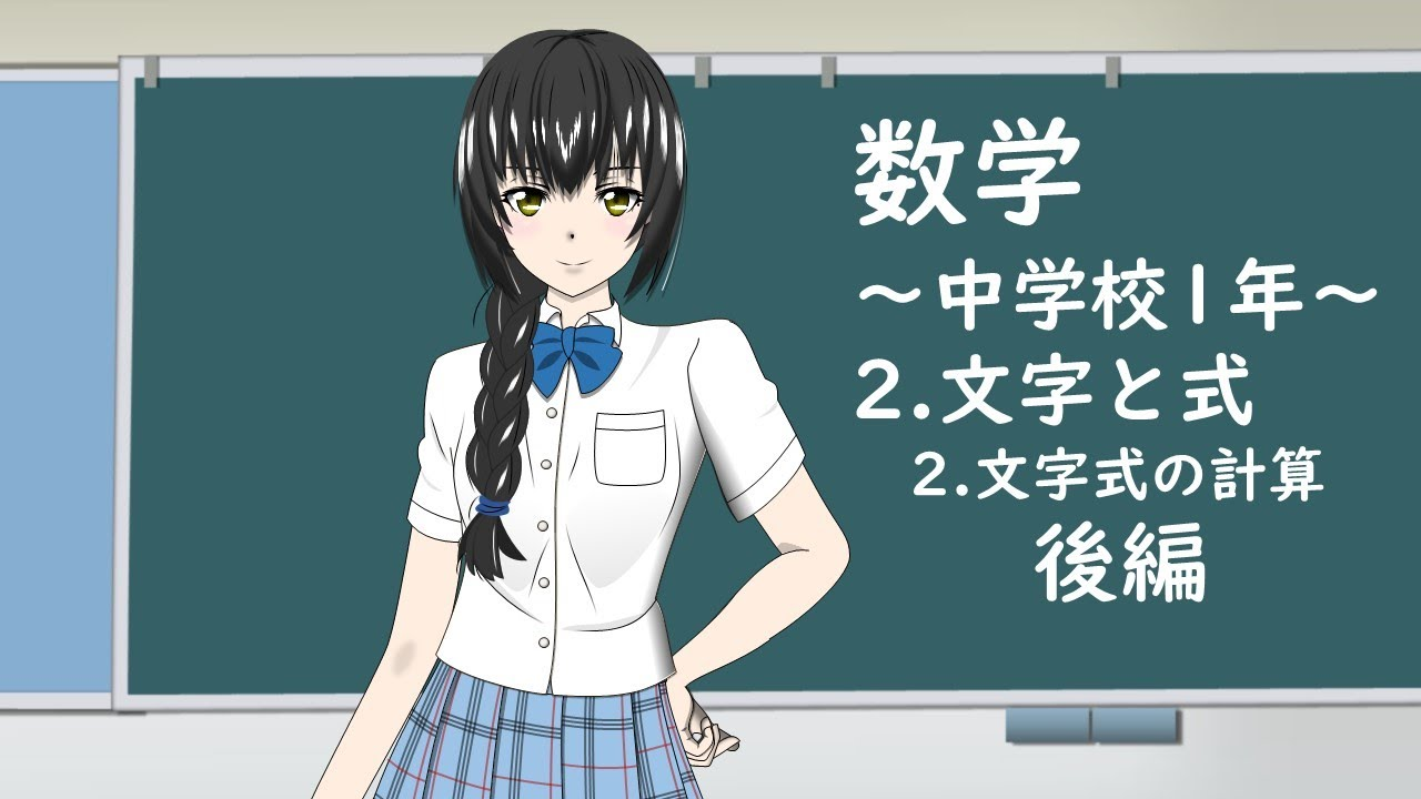 """""""今更聞けない!中学校の数学""""第8話 文字式の計算~後編~《文字と式》"""