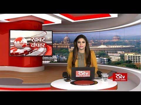 Hindi News Bulletin | हिंदी समाचार बुलेटिन – May 21, 2019 (1:30 pm)