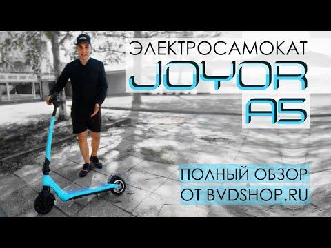 Электросамокат JOYOR A5 - обзор