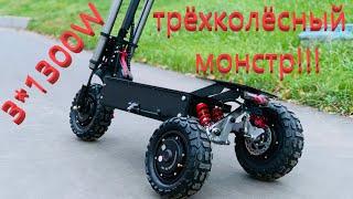 Электросамокат с тремя моторами  - ПУЛЯ!!!
