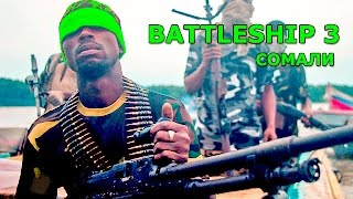 BATTLESHP Сомали