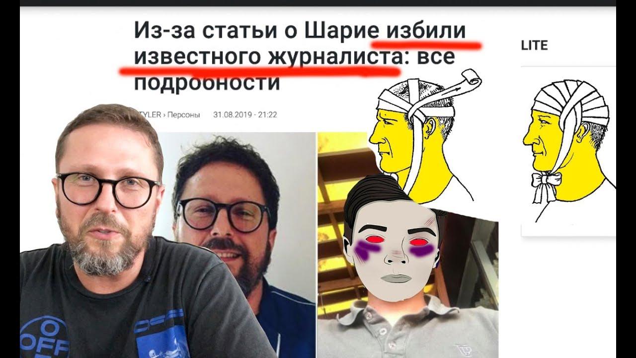 Наемники Шария изувечили журналиста. Шок. Скандал. Срочно