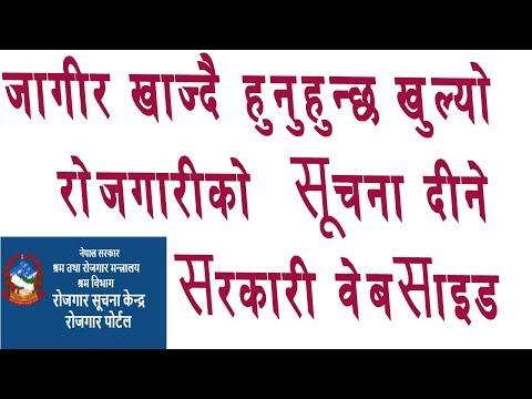 find / Search Job from Online in Nepal खोज्नुहोस रोजगारी  आधीकारीक सरकारी Website मा Technical Nepal