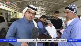 اسلوب جديد تتبعه السعودية لتقييم الحوادث المرورية