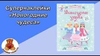 Супернаклейки Новогодние чудеса для девочек. Мега интересное развлечение!!!