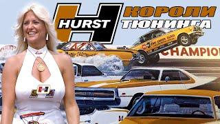 Короли ТЮНИНГА – История Hurst Performance и Hurst/Olds