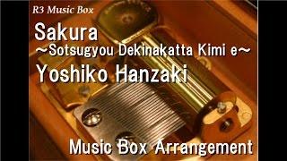 Sakura ~Sotsugyou Dekinakatta Kimi e~/Yoshiko Hanzaki [Music Box]