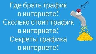 1000 р. В ДЕНЬ БОЛЬШЕ НА БЕСПЛАТНОМ ТРАФИКЕ! 😎🍧