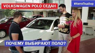 Выбор Volkswagen Polo 2019 для Геннадия обзор, цена, комплектации, тест-драйв, отзывы Автоподбор