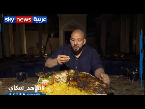 ماهي الوجبة التي حولت حسين سلام إلى نجم على مواقع التواصل؟  - نشر قبل 3 ساعة
