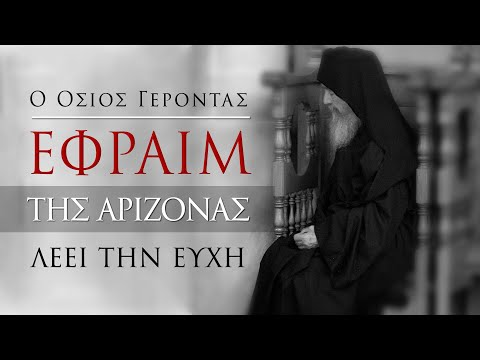 Ο Γέροντας Εφραίμ της Αριζόνας λέει την ευχή (1 ώρα)