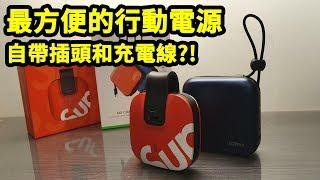 最方便的行動電源 自帶插頭和充電線?! IDMIX MR CHARGER 智選家台灣獨家授權代理 || 好放HaveFun