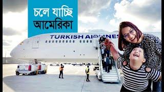 ২৬ ঘন্টায় আমেরিকা - DHAKA TO LOS ANGELES - TURKISH AIR BUSINESS CLASS