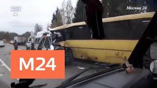 Смотреть видео Авария в Подмосковье произошла через 16 дней после похожего ДТП под Тверью - Москва 24 онлайн