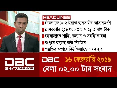 ডিবিসি নিউজ দুপুর দু'টার সংবাদ || DBC Daily News 16/02/19