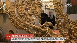 Удар від Москви: РПЦ відкрила свою парафію у Стамбулі