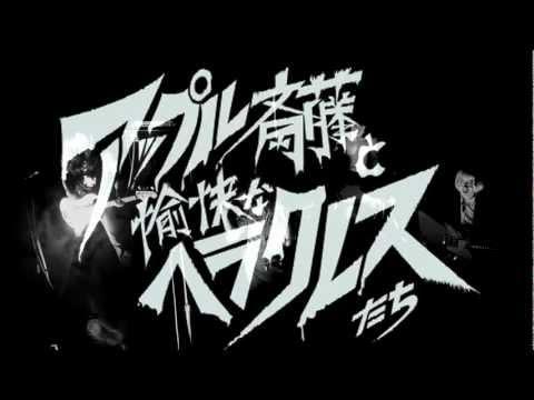 """アップル斎藤と愉快なヘラクレスたち """"JOURNEY JOURNEY JOURNEY""""【PV】"""