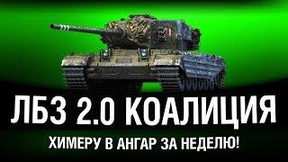 ЛБЗ 2.0 - Chimera - КОАЛИЦИЯ | ХИМЕРА В АНГАР ЗА НЕДЕЛЮ