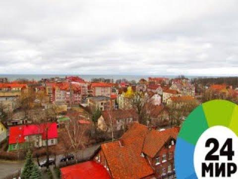 Пять причин поехать в Калининград - МИР 24