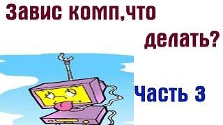 Что делать, если завис компьютер? Часть 3. | ПК это просто(Подробнее: http://pc-prosto.com.ua/chto-delat-esli-zavis-kompyuter-chast-3/ Для того, чтобы Ваш компьютер стал работать более стабильно..., 2014-09-18T06:57:27.000Z)