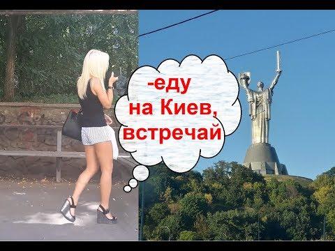 А в Киеве дамы, стройка, и час-пик:-)