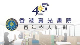 Publication Date: 2020-05-08 | Video Title: 香港真光書院百年樹人計劃 宣傳片