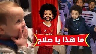 ماذا فعل محمد صلاح فى الأطفال في انجلترا وجنون الأب وهو يرقص