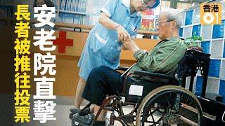 Publication Date: 2016-09-04 | Video Title: 【立法會選舉】社總揭安老院推長者投建制(精華版)
